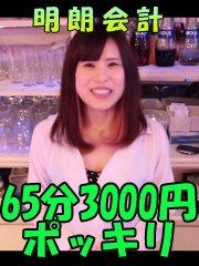 【飲み放題65分3,000円】これ以上かからない明朗会計!!