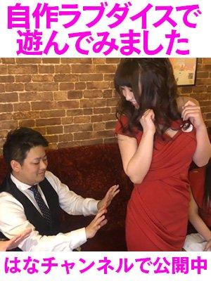 """""""自作ラブダイス""""とは!?男の野望は叶うのか!"""