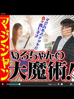 ガチのHcup元グラドルがマジックショー!?