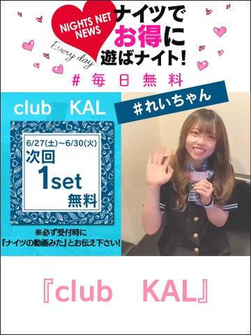 【無料】この笑顔と美脚にムラムラ急上昇!新宿で最高のフライトを!