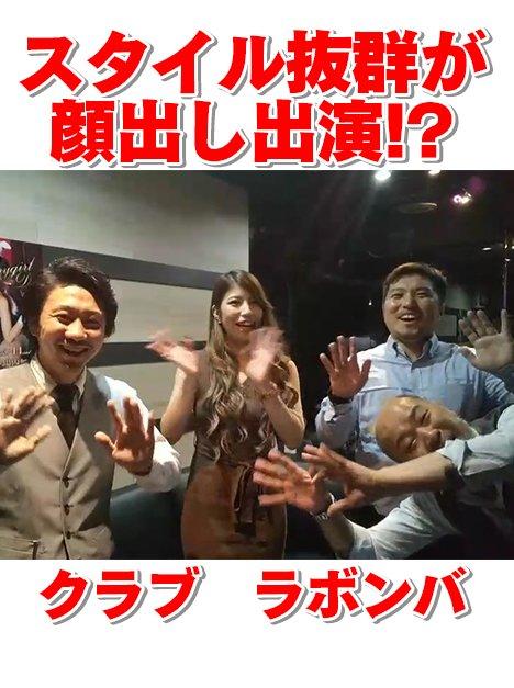 立川のランパブが2,000円で飲めちゃう!?