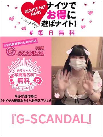 【無料】可愛い顔にド迫力Gカップ、おまけに現役地下アイドル!トリプルコンボな無料