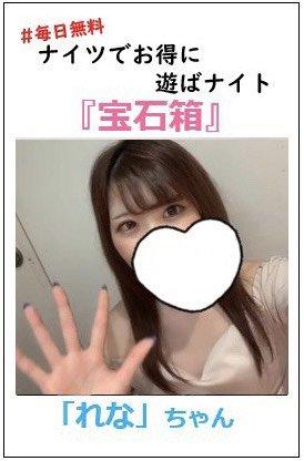 【無料】エロさを想像させるスラっとボディ!錦糸町美女から無料案内!