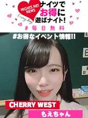 【クーポン】『CHERRY WEST(チェリーウェスト)』の色白黒髪美少女からお得情報!!