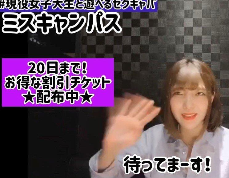 【イベント】池袋・S級現役女子大生のいるミスキャンパスで開催!