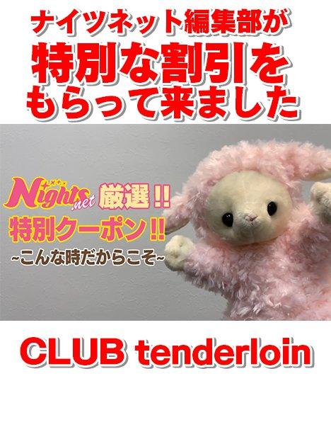 ナイツプラス厳選!×限定×独占★クーポン【錦糸町】CLUB tenderloin
