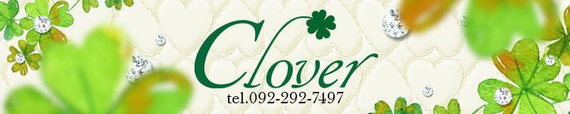 中洲 セクキャバ clover(クローバー)